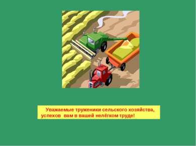 Уважаемые труженики сельского хозяйства, успехов вам в вашей нелёгком труде!