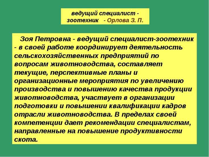 Зоя Петровна -ведущий специалист-зоотехник - в своей работе координирует дея...