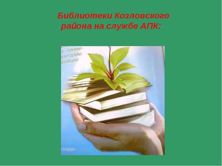 Библиотеки Козловского района на службе АПК:
