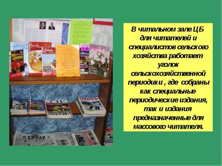 В читальном зале ЦБ для читателей и специалистов сельского хозяйства работает...