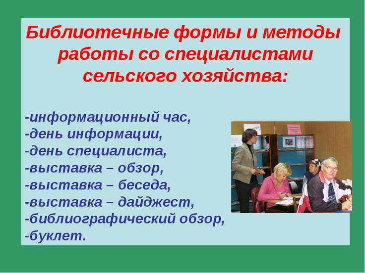 Библиотечные формы и методы работы со специалистами сельского хозяйства: -инф...
