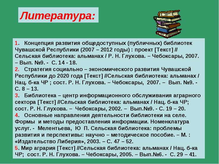 Литература: 1. Концепция развития общедоступных (публичных) библиотек Чувашск...