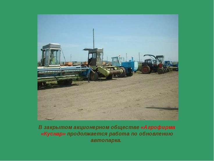 В закрытом акционерном обществе «Агрофирма «Куснар» продолжается работа по об...