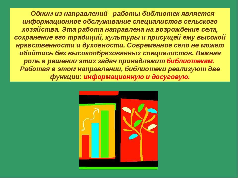 Одним из направлений работы библиотек является информационное обслуживание сп...