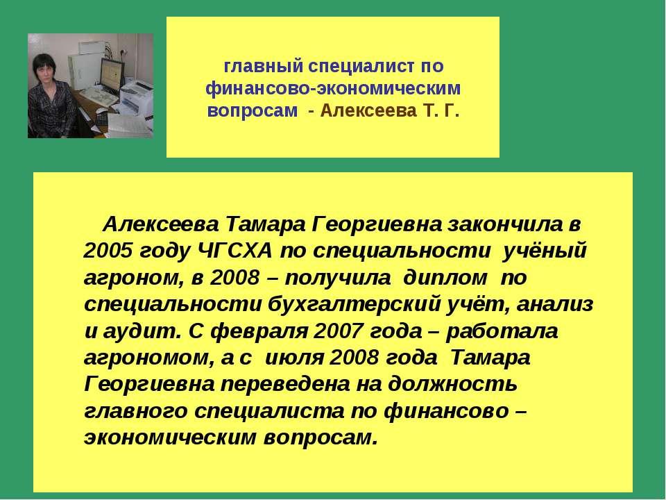 главный специалист по финансово-экономическим вопросам - Алексеева Т. Г. Але...
