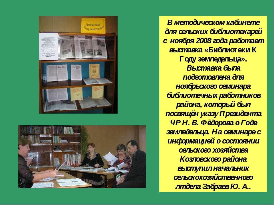 В методическом кабинете для сельских библиотекарей с ноября 2008 года работае...