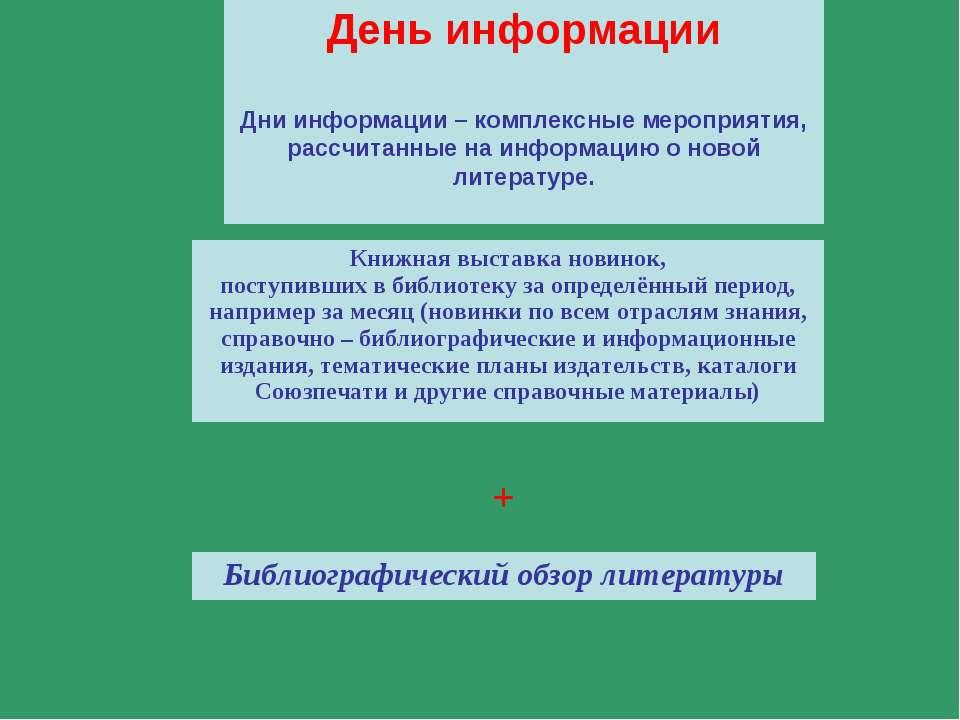 День информации Дни информации – комплексные мероприятия, рассчитанные на инф...