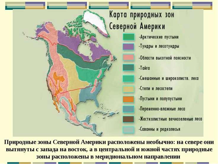 Природные зоны Северной Америки расположены необычно: на севере они вытянуты ...