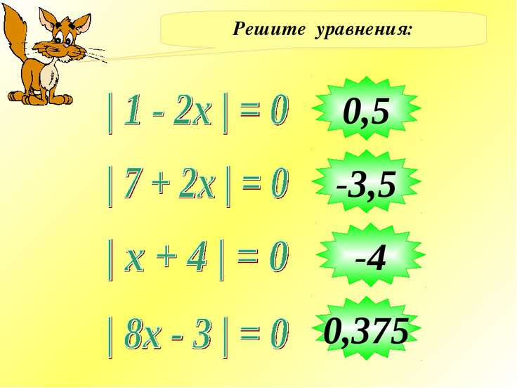 Решите уравнения: 0,5 -3,5 -4 0,375