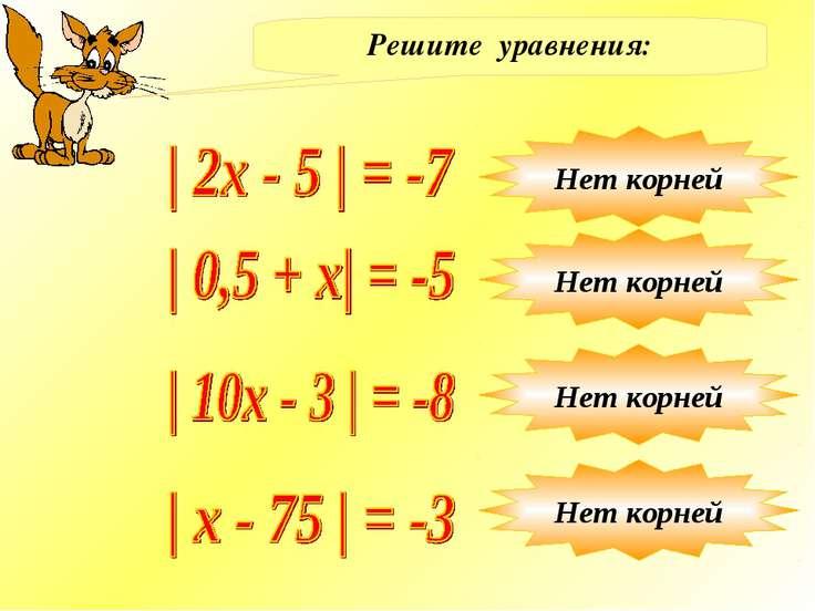 Решите уравнения: Нет корней Нет корней Нет корней Нет корней