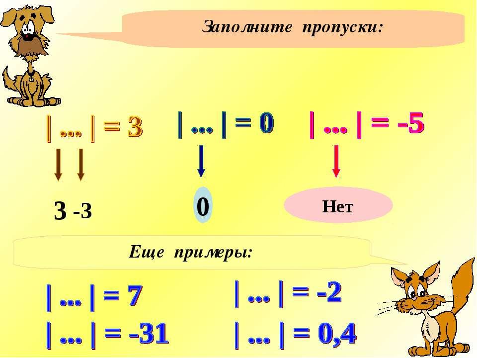 Заполните пропуски: 3 -3 0 Нет Еще примеры: