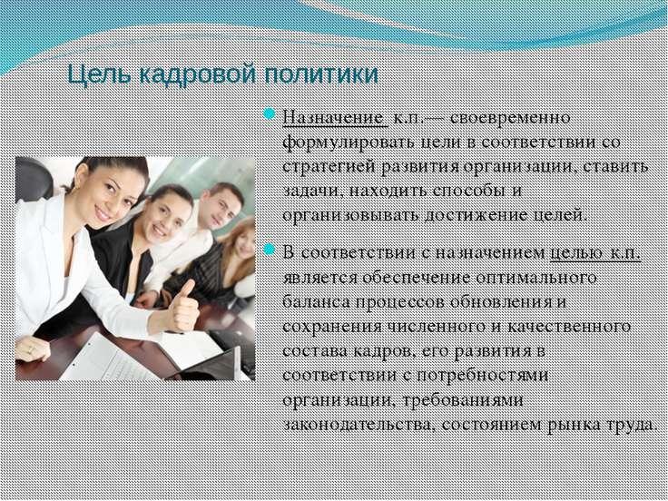 Цель кадровой политики Назначение к.п.— своевременно формулировать цели в соо...