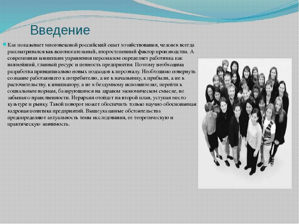 Введение Как показывает многовековой российский опыт хозяйствования, человек ...