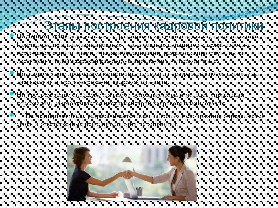 Этапы построения кадровой политики На первом этапе осуществляется формировани...