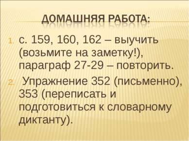 с. 159, 160, 162 – выучить (возьмите на заметку!), параграф 27-29 – повторить...