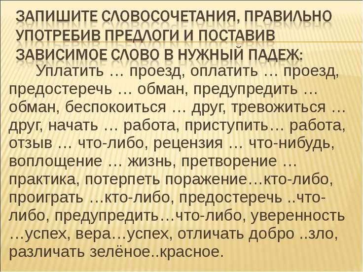 Уплатить … проезд, оплатить … проезд, предостеречь … обман, предупредить …обм...
