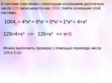 В системе счисления с некоторым основанием десятичное число 129 записывается ...