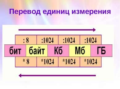 Перевод единиц измерения
