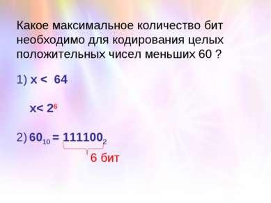 Какое максимальное количество бит необходимо для кодирования целых положитель...
