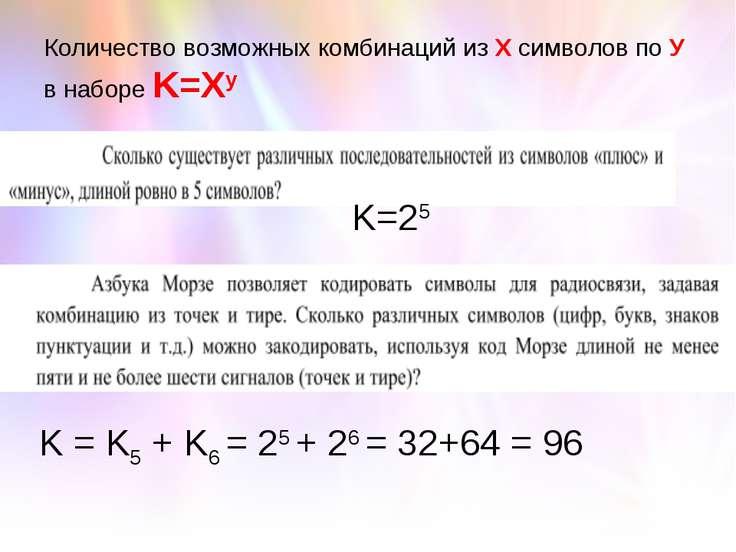 Количество возможных комбинаций из Х символов по У в наборе K=Xy K=25 K = K5 ...