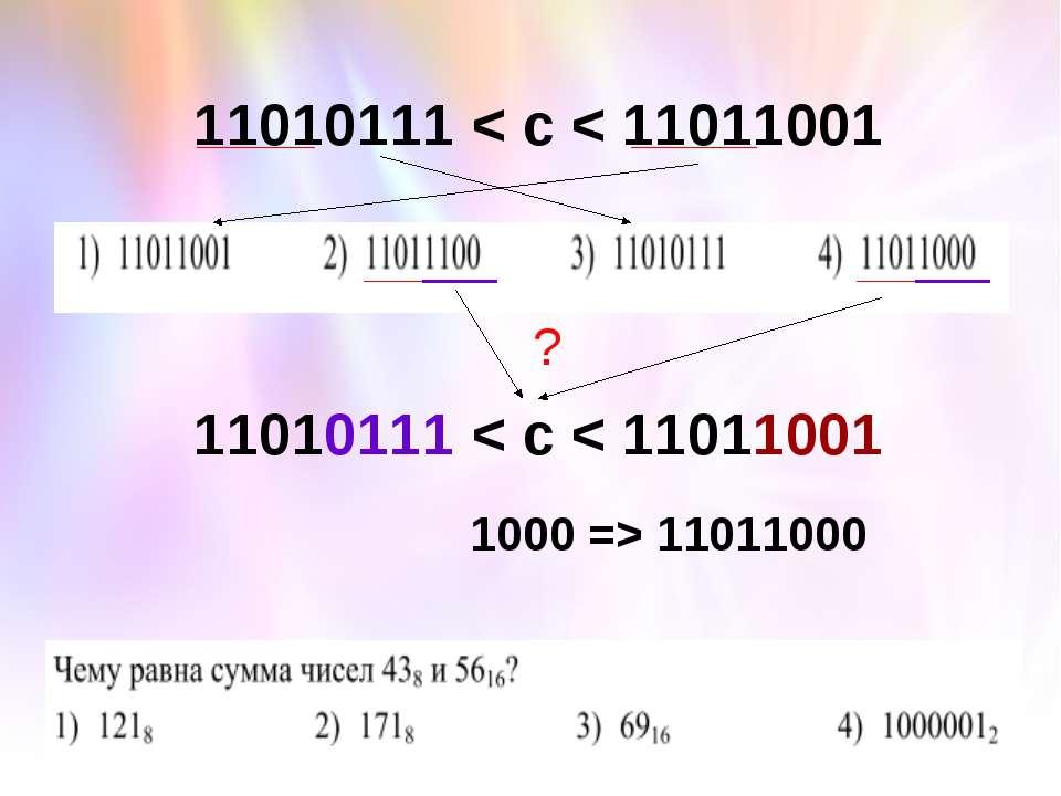 11010111 < с < 11011001 1000 => 11011000 11010111 < с < 11011001 ?