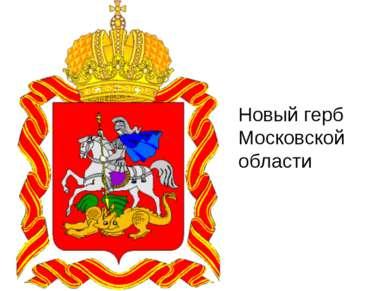 Новый герб Московской области