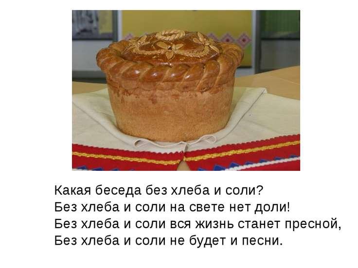 Поздравление на свадьбу хлеб 110