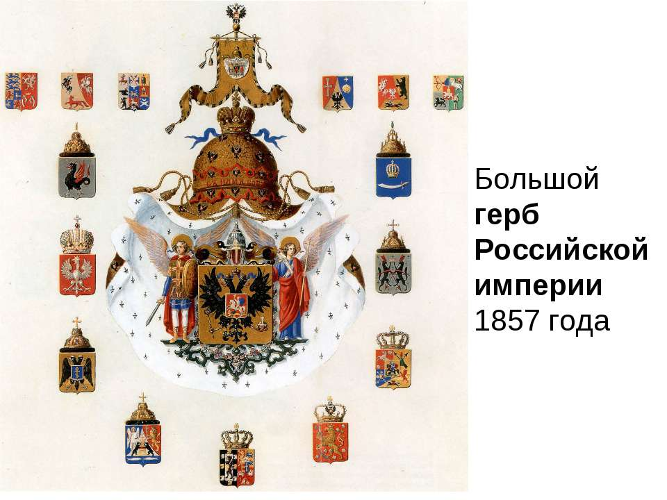 Большой герб Российской империи 1857 года