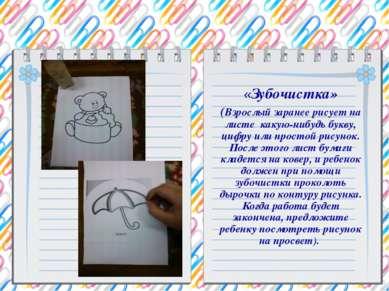 «Зубочистка» (Взрослый заранее рисует на листе какую-нибудь букву, цифру или ...