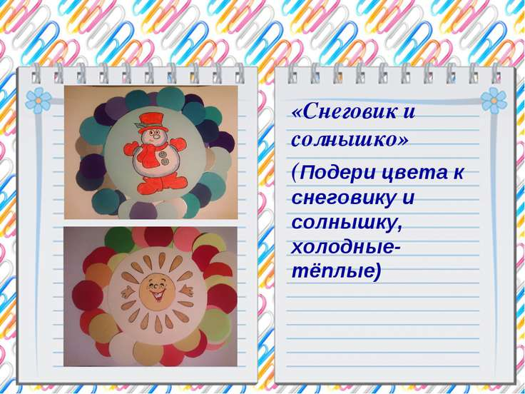 «Снеговик и солнышко» (Подери цвета к снеговику и солнышку, холодные- тёплые)