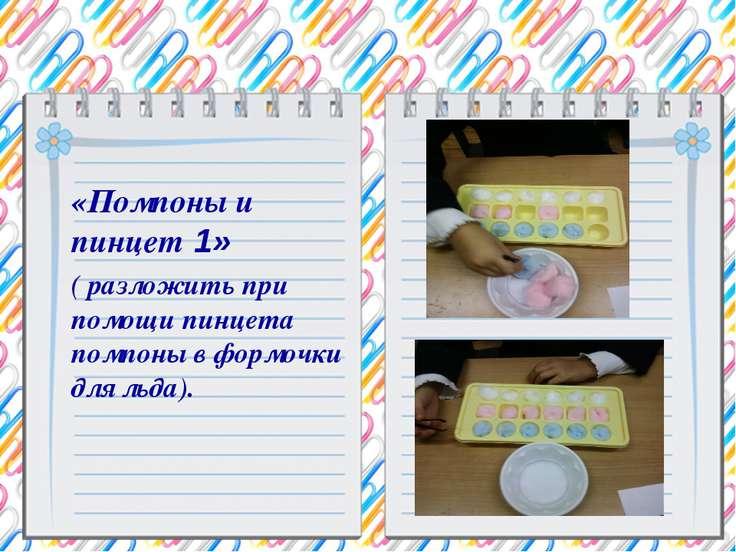 «Помпоны и пинцет 1» ( разложить при помощи пинцета помпоны в формочки для ль...