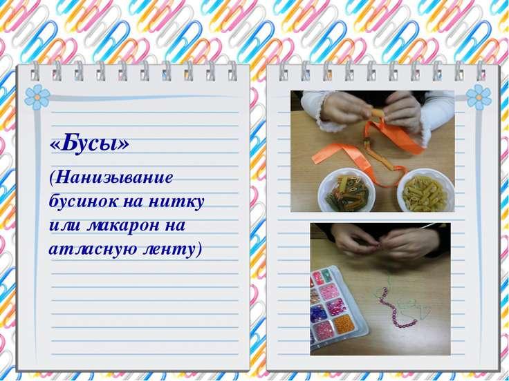 «Бусы» (Нанизывание бусинок на нитку или макарон на атласную ленту)