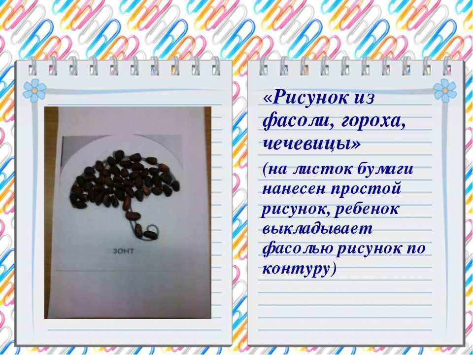 «Рисунок из фасоли, гороха, чечевицы» (на листок бумаги нанесен простой рисун...