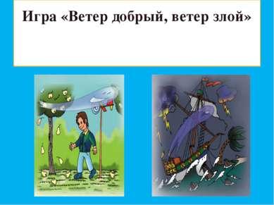 Игра «Ветер добрый, ветер злой»