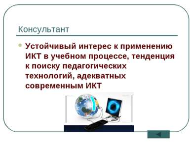 * Консультант Устойчивый интерес к применению ИКТ в учебном процессе, тенденц...