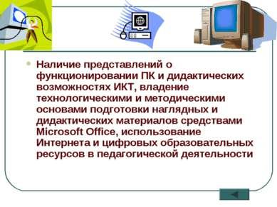 * Наличие представлений о функционировании ПК и дидактических возможностях ИК...
