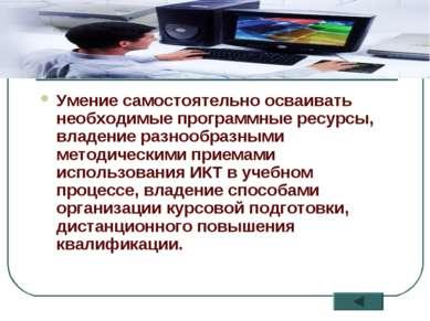* Умение самостоятельно осваивать необходимые программные ресурсы, владение р...