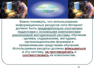 * Важно понимать, что использование информационных ресурсов сети Интернет дол...