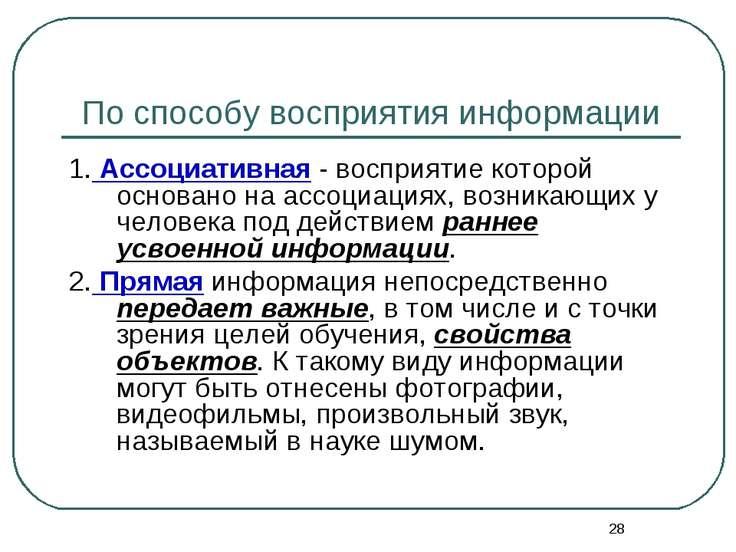 * По способу восприятия информации 1. Ассоциативная - восприятие которой осно...