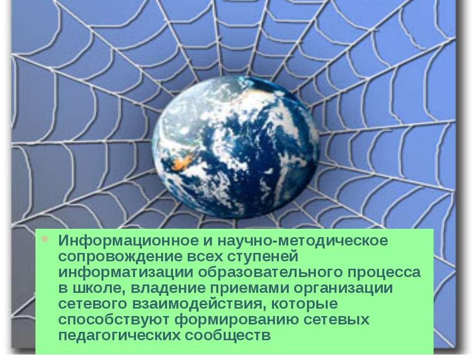 * Информационное и научно-методическое сопровождение всех ступеней информатиз...