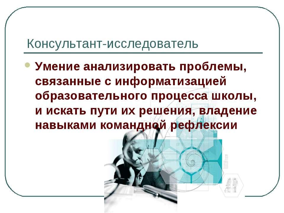* Консультант-исследователь Умение анализировать проблемы, связанные с информ...