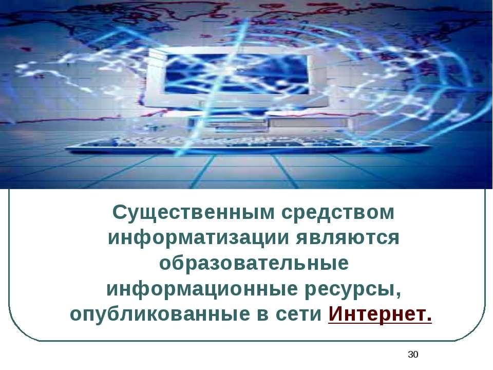 * Существенным средством информатизации являются образовательные информационн...
