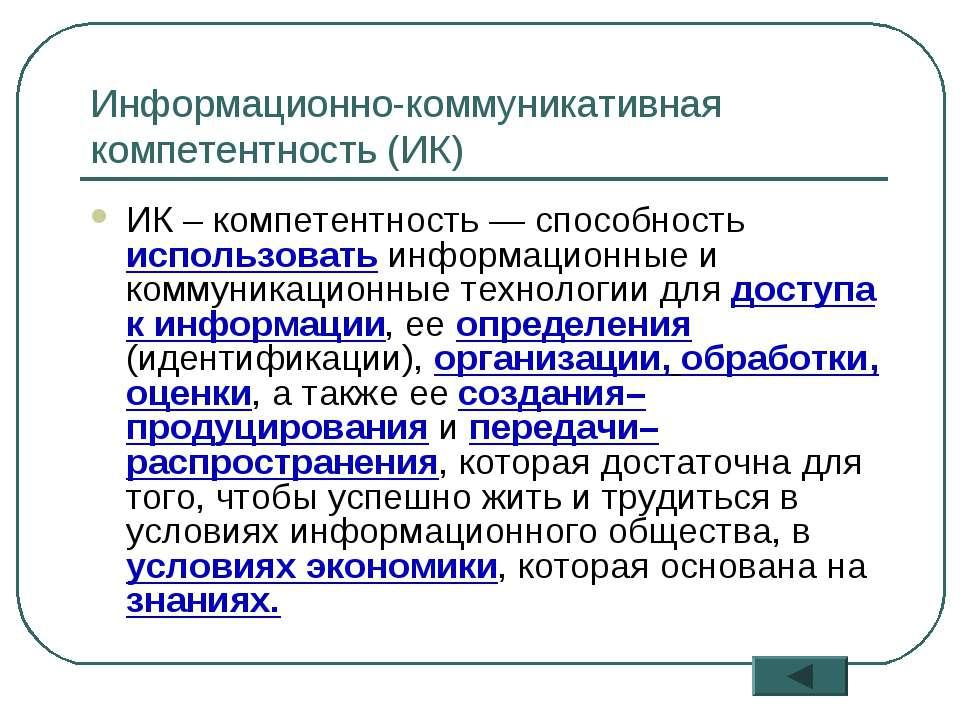 * ИК – компетентность — способность использовать информационные и коммуникаци...