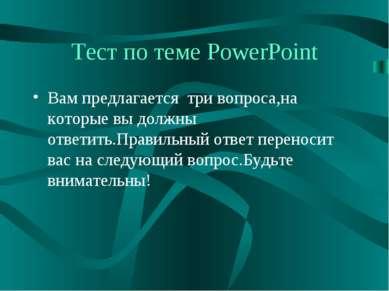 Тест по теме PowerPoint Вам предлагается три вопроса,на которые вы должны отв...