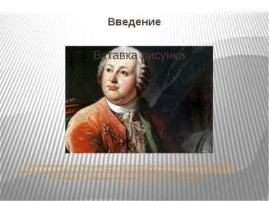 Введение У истоков новой русской художественной литературы высится исполинска...