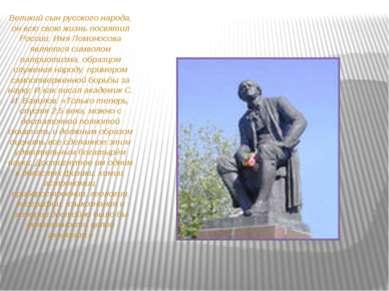 Великий сын русского народа, он всю свою жизнь посвятил России. Имя Ломоносов...