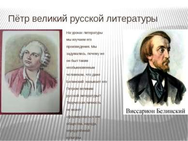 Пётр великий русской литературы На уроках литературы мы изучаем его произведе...