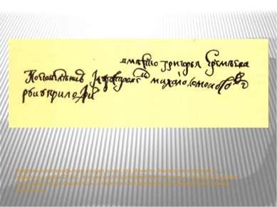 Найденные автографы нам говорят о том, что Михайло Ломоносов, которому не сра...
