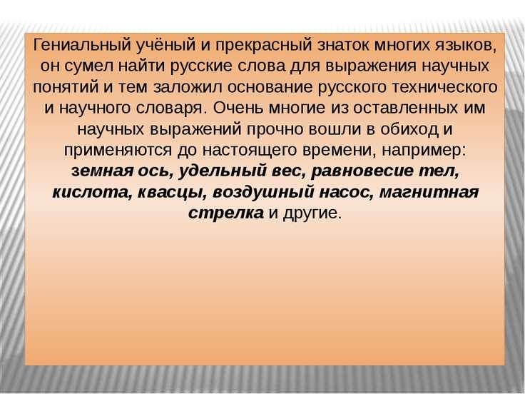 Гениальный учёный и прекрасный знаток многих языков, он сумел найти русские с...