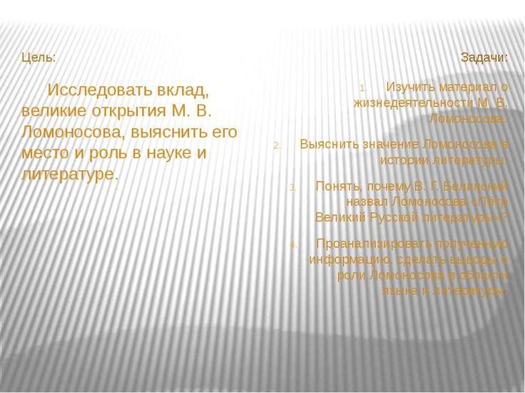 Цель: Задачи: Исследовать вклад, великие открытия М. В. Ломоносова, выяснить ...